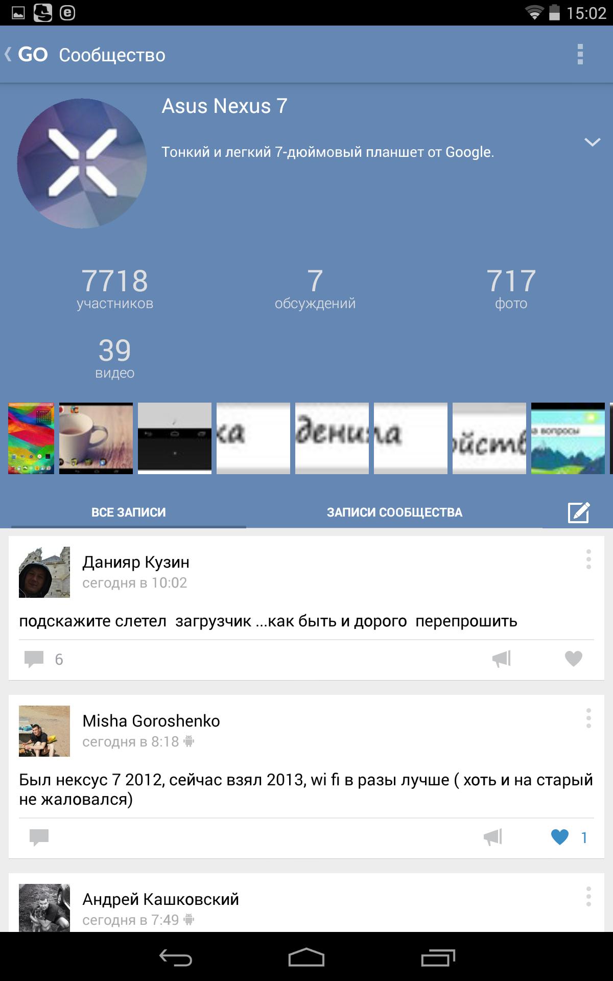 Новое приложение вконтакте для android версии 3. 0 сайт о вк.