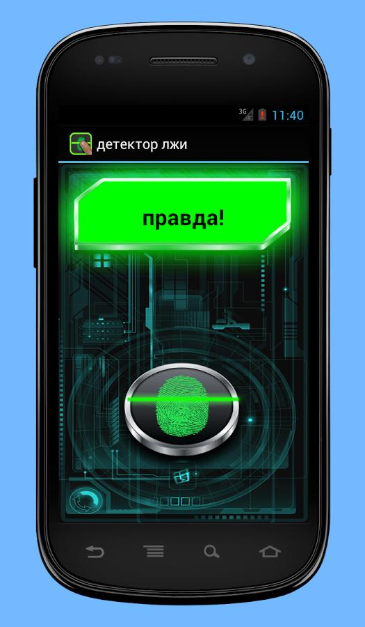 Игра детектор лжи для андроид