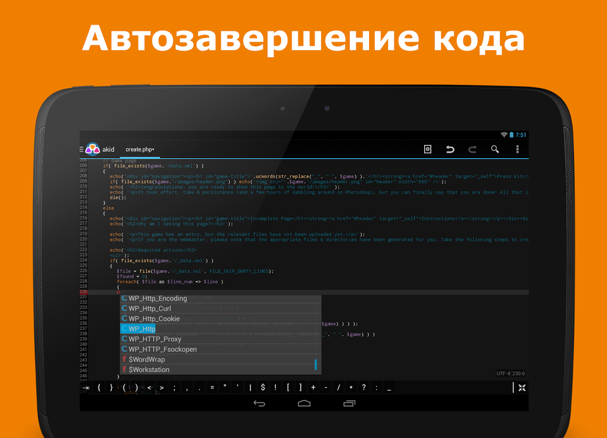 Скачать программу для создания сайтов для андроид