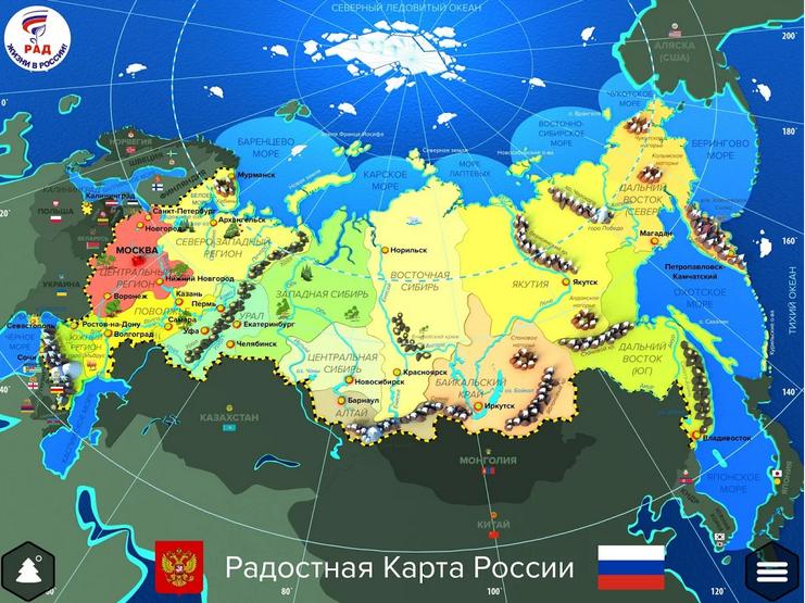 Карту россии на андроид скачать