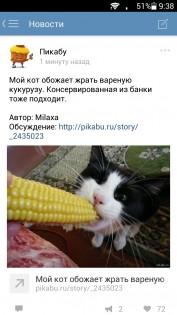 ВК ДЛЯ АНДРОИДА 2.2