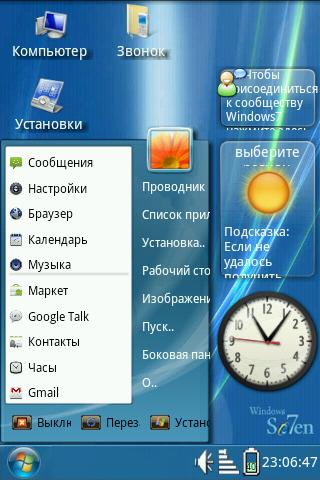 Android в windows 7