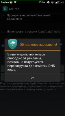 Adfree android скачать