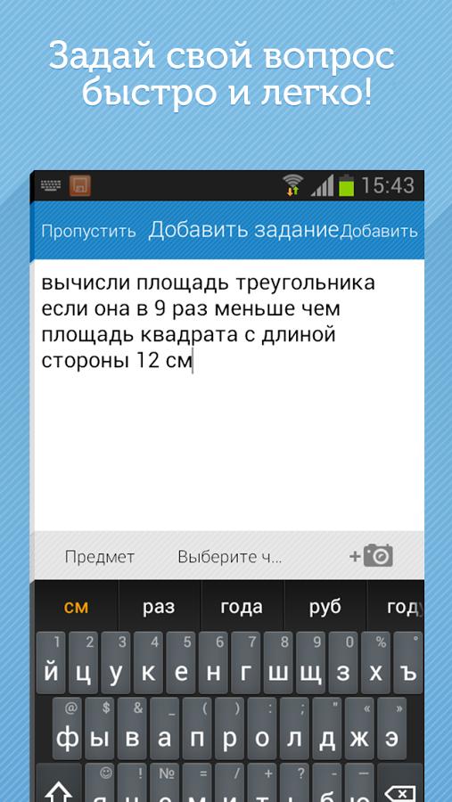 Программа на андроид гдз