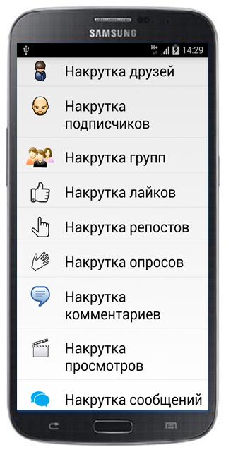 Накрутка вконтакте на андроид скачать бесплатно программу для