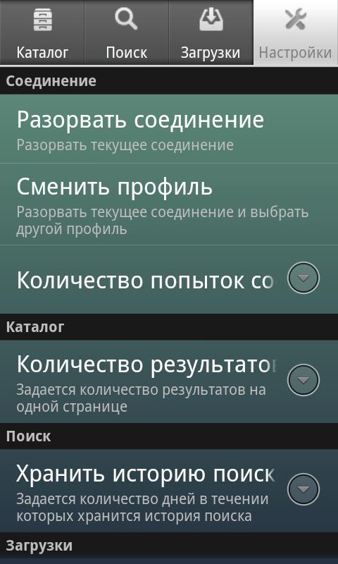 Mediaget андроид - фото 3