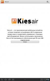 Скачать Программу Для Телефона Fly Kies - фото 9