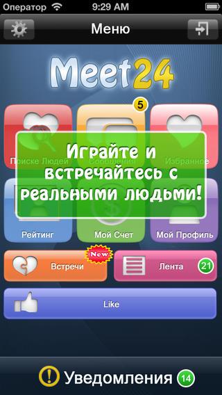 Meet24 скачать приложение скачать быстро бесплатно программу ворд