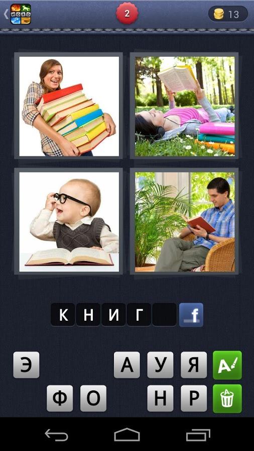 Угадай! 4 картинки 1 слово скачать бесплатно угадай! 4 картинки.