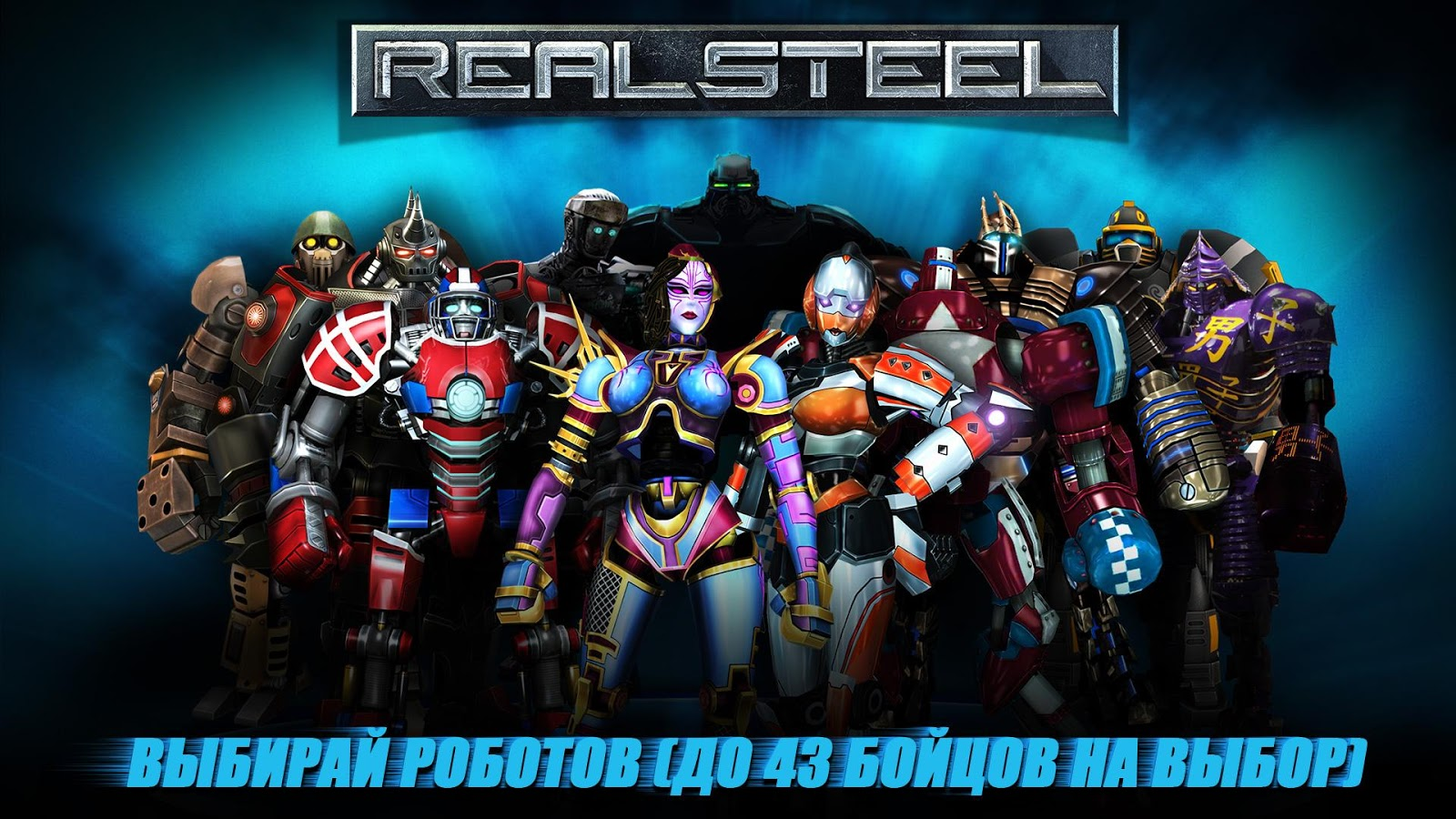 Real Steel Boxing Champions Mod APK - Game Mod Download