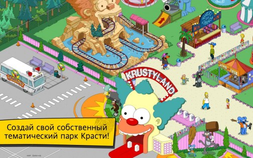 The Simpsons: Tapped Out 4.32.1. Скриншот 2