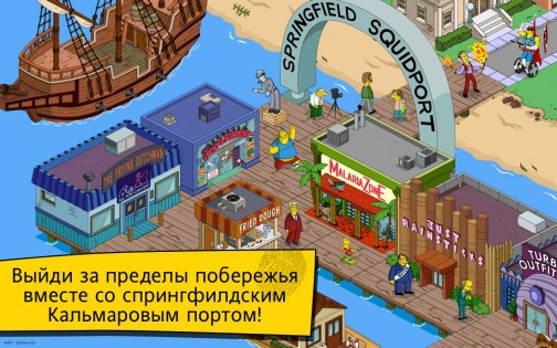 The Simpsons: Tapped Out 4.32.1. Скриншот 4