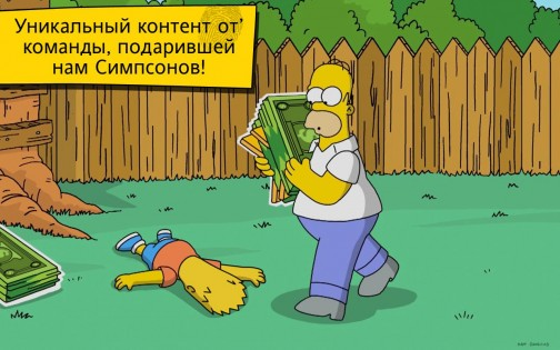 The Simpsons™: Tapped Out 4.28.0. Скриншот 6