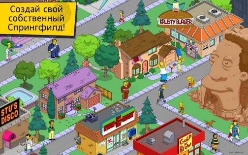 The Simpsons: Tapped Out 4.32.1. Скриншот 7