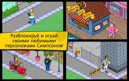 The Simpsons: Tapped Out 4.32.1. Скриншот 8
