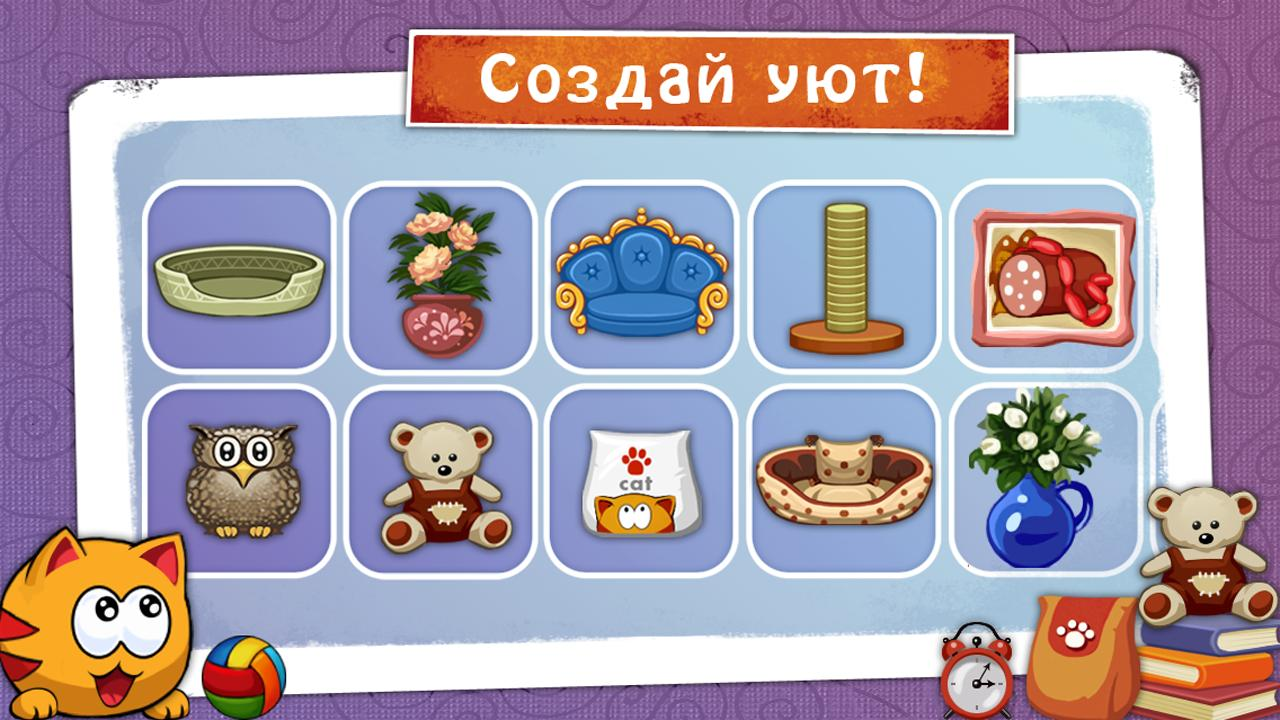 Бесплатные Игры Для Телефона Мяусим Скачать