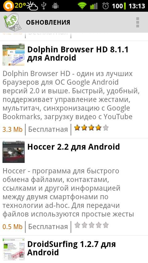 Скачать SoftPortal Updater 1.13 для Android