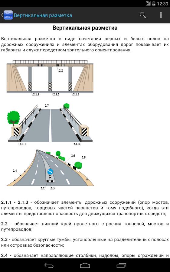 скачать правила дорожного движения 2017 на компьютер бесплатно
