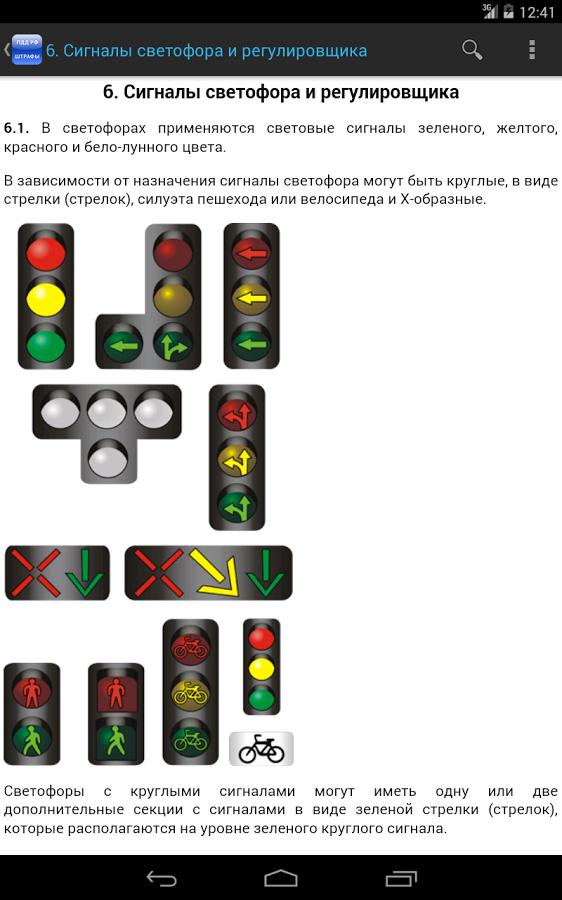 правила дорожного движения 2017 скачать бесплатно