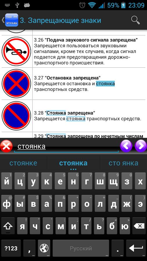 правила дорожного движения российской федерации 2016-17
