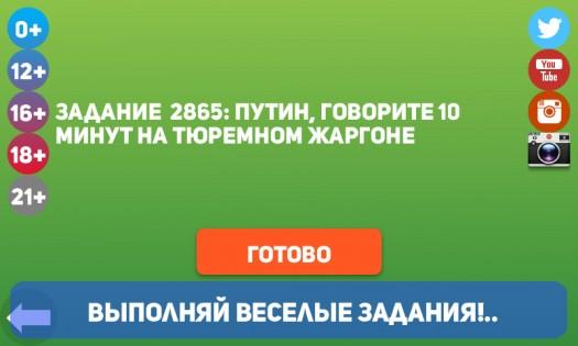 Скачать правда или действие 1. 24 для android.