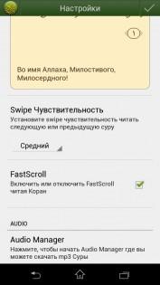 Скачать коран на русском языке 4. 0. 0c для android.