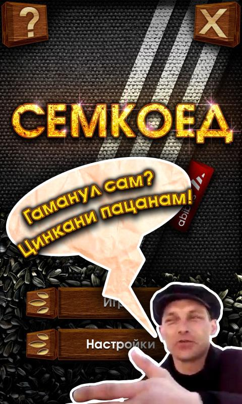 Семкоед for android apk download.