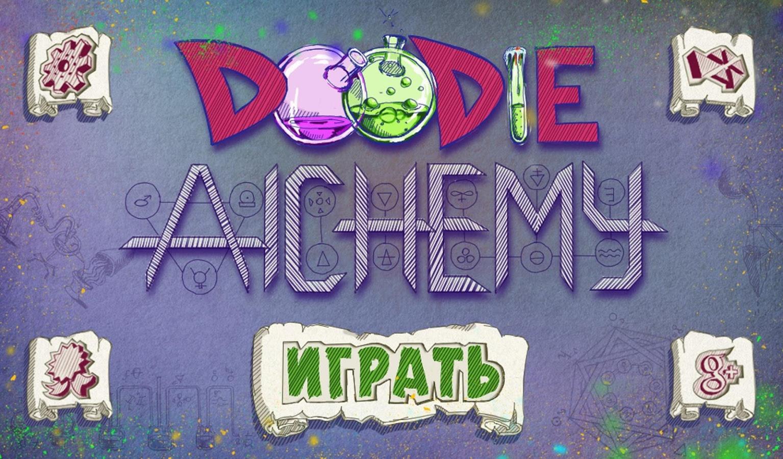 Doodle alchemy почувствуйте себя древним алхимиком, создающим.