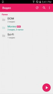 MX Player 1.8.17. Скриншот 7