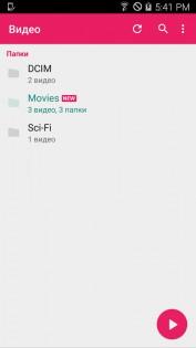 MX Player 1.9.8. Скриншот 7
