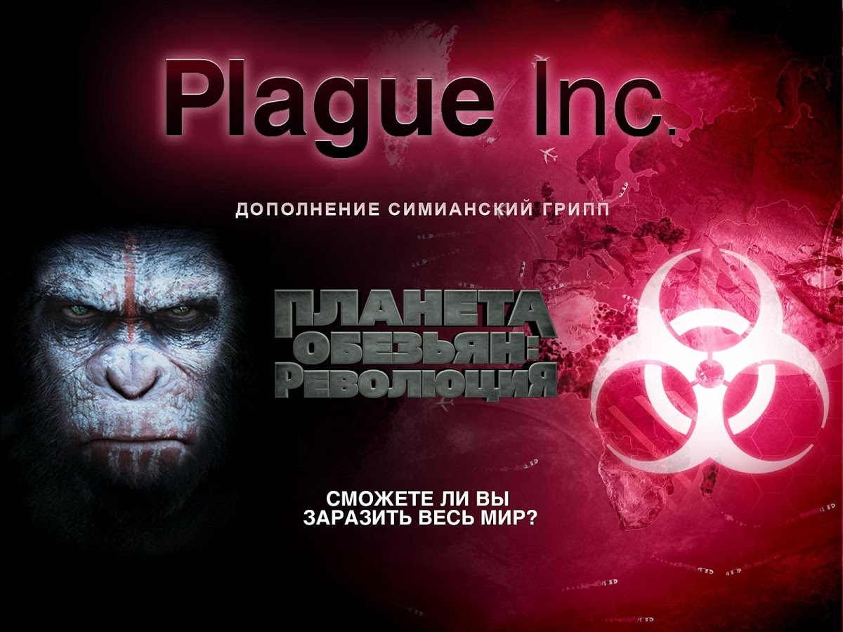 Plague inc планета обезьян скачать на компьютер