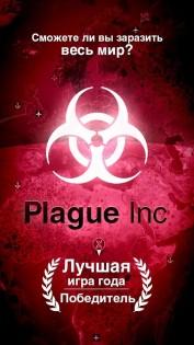 Plague Inc 1.14.1. Скриншот 3