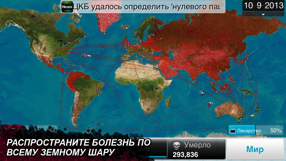Plague inc на русском полная версия скачать.