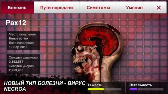 Plague Inc 1.14.1. Скриншот 13