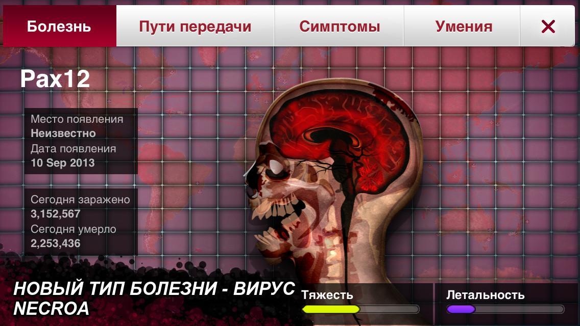 Симулятор вируса зомби скачать