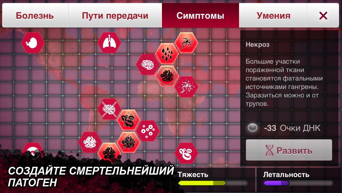 Скачать игры на андроид симулятор вируса