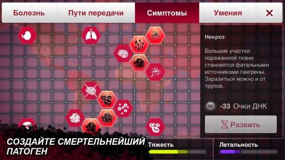 Plague Inc 1.14.1. Скриншот 4