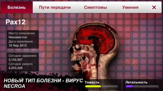 Plague Inc 1.15.3. Скриншот 9