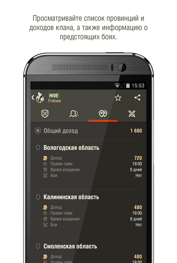Скачать world of tanks assistant.