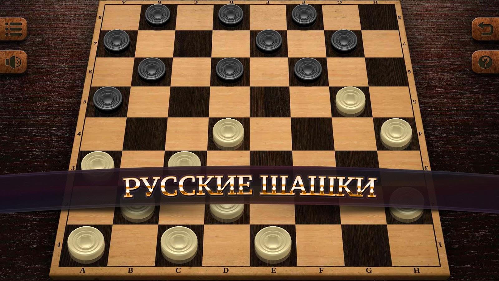 шашки фото игры