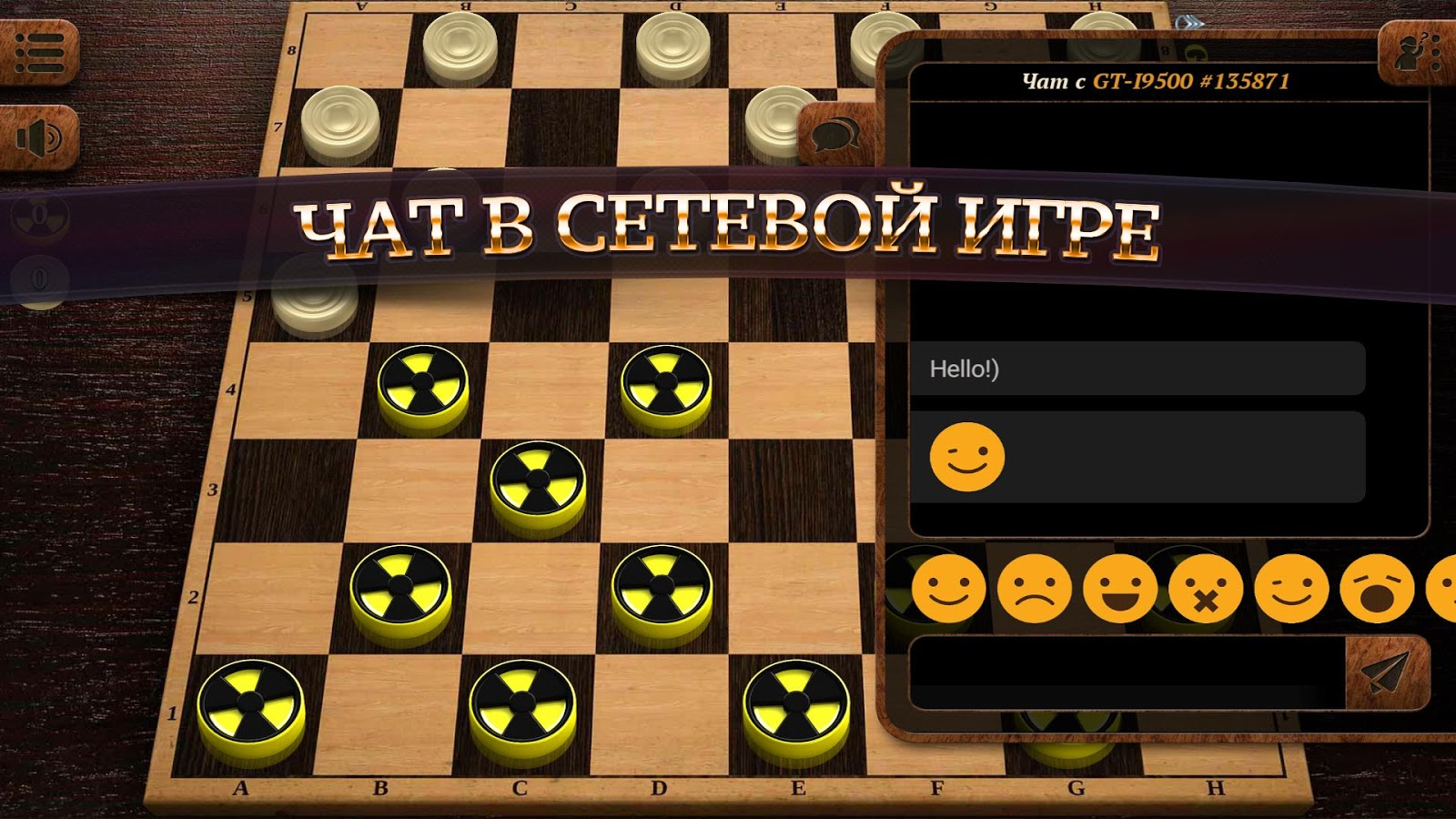 Настолна игра - bg.only-android.com