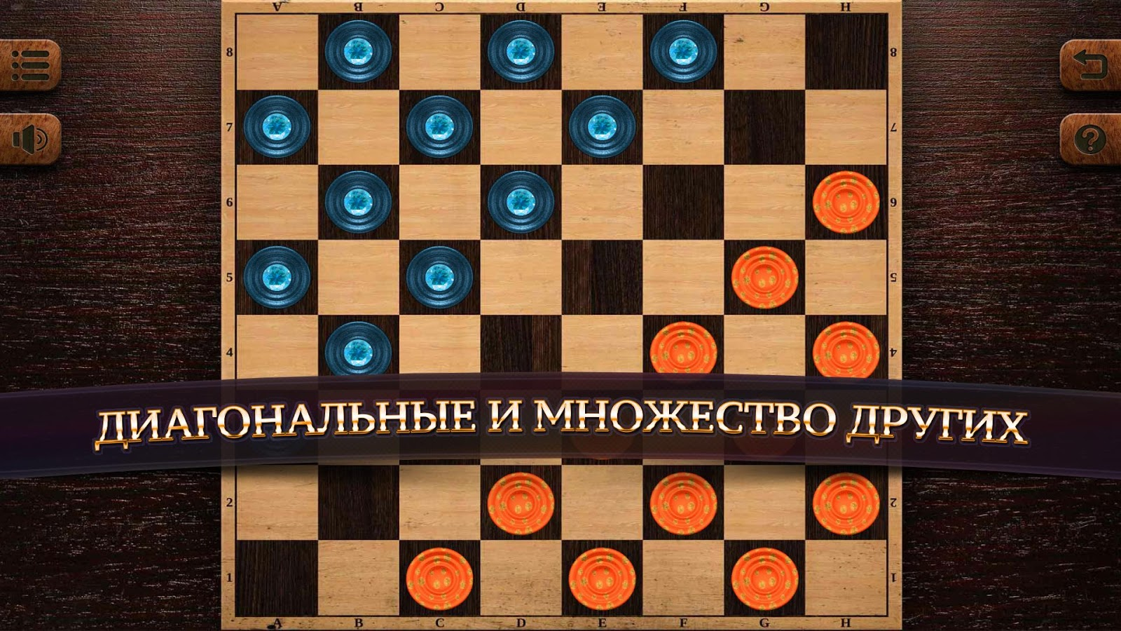 Checkers 2.0.0 APK Download - boardgame.checkers.draughts