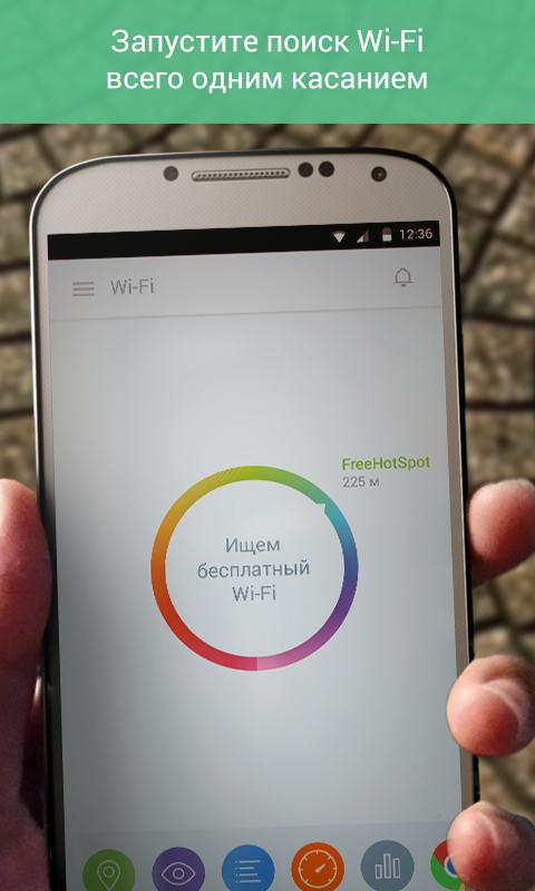 Скачать программу osmino wifi бесплатный wifi