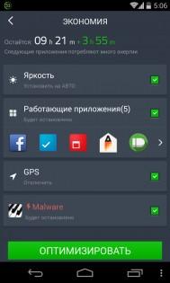 Battery Doctor 0.14. Скриншот 0
