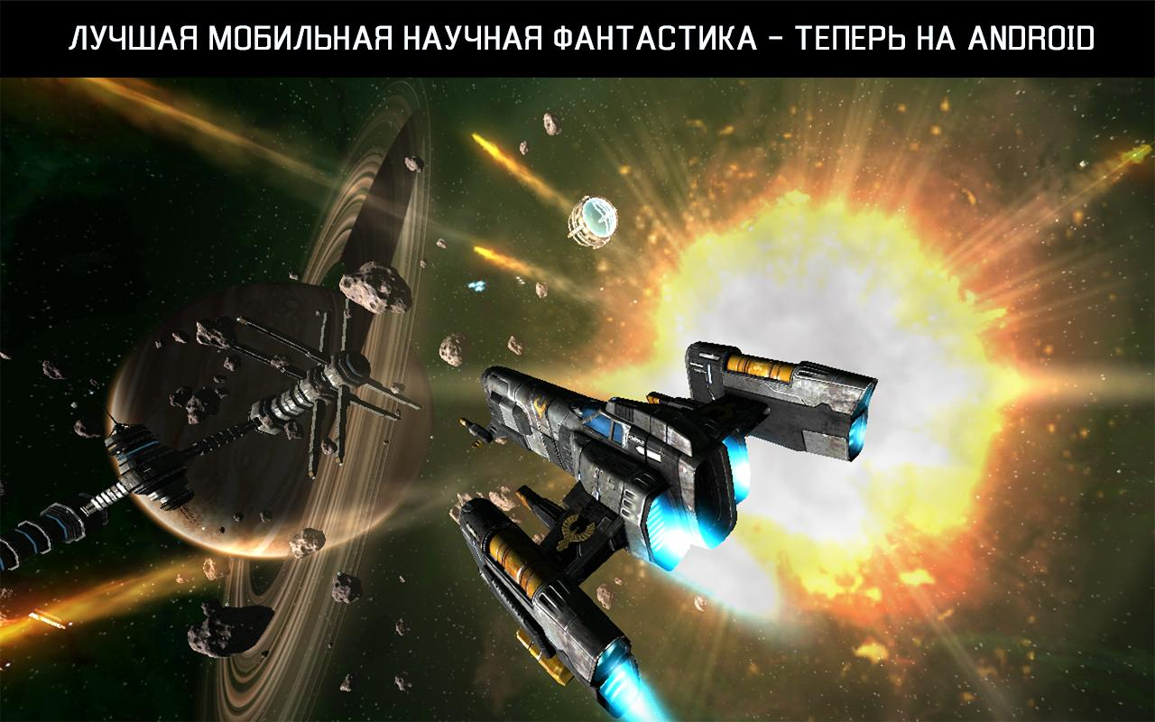 Скачать galaxy on fire alliances 1. 15. 0 для android.
