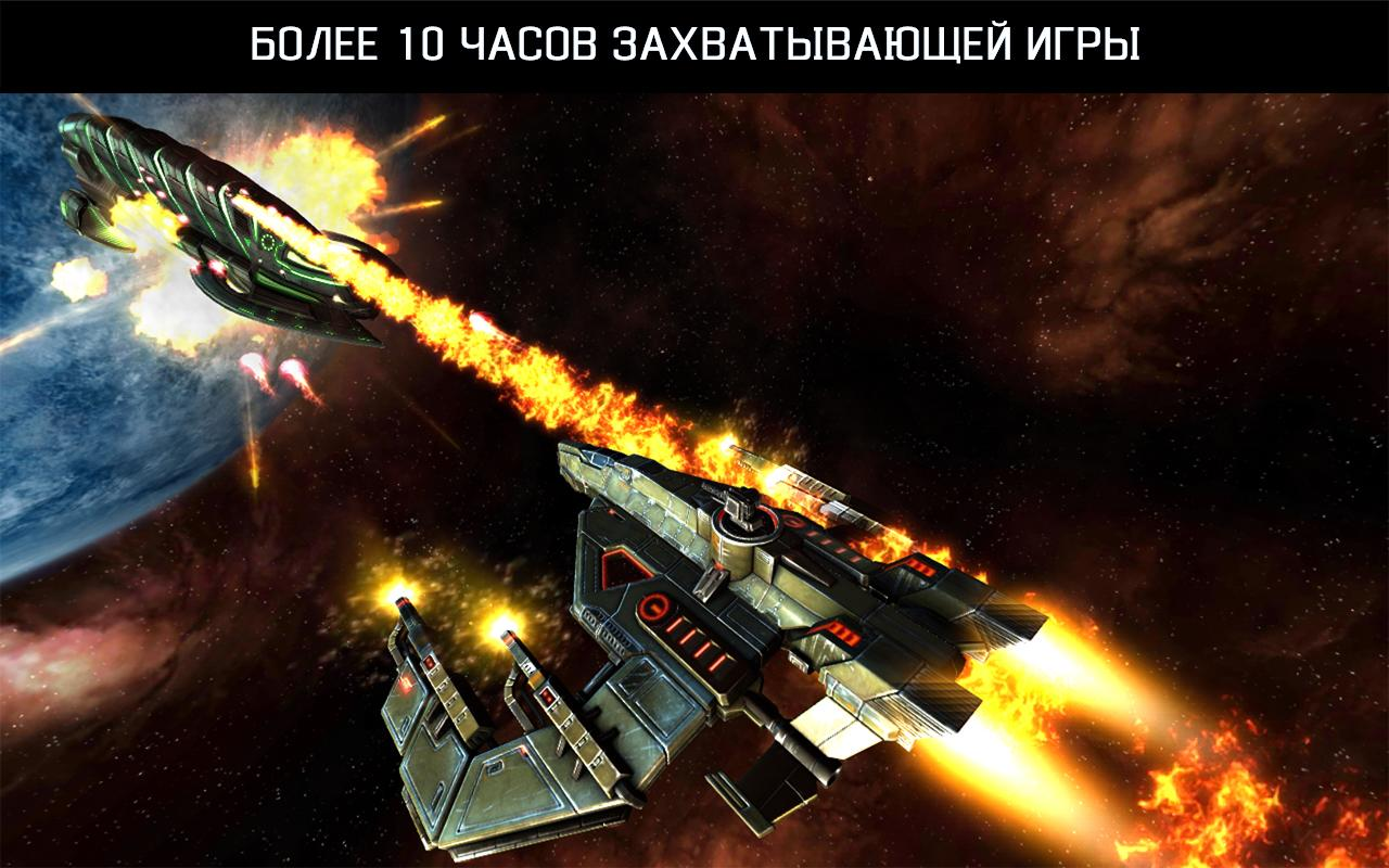 Скачать galaxy on fire 2 hd 2. 0. 11 для android.
