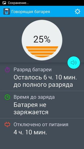 Скачать говорящая батарея 3. 2 для android.