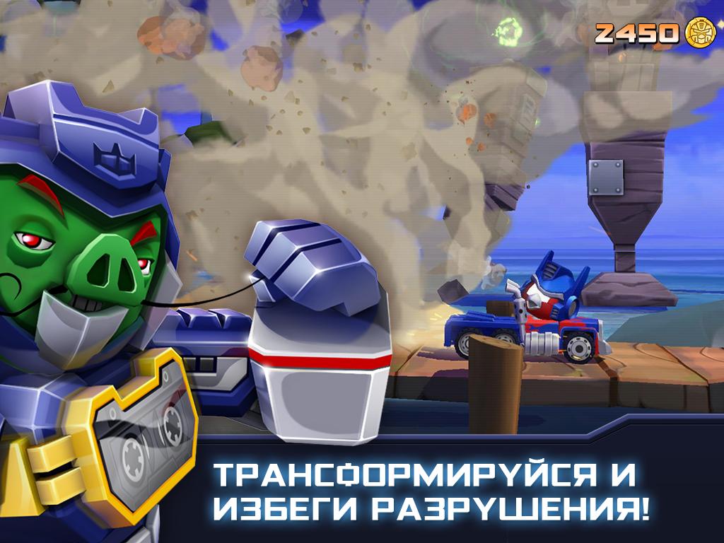 Скачать angry birds transformers (+мод свободные покупки).