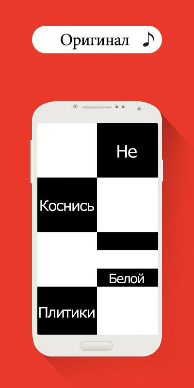 By Photo Congress || Piano Tiles 3 Android 1
