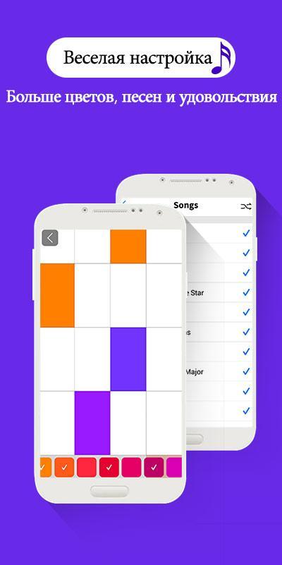 Плитки фортепиано 3 скачать на андроид есть ссылка.